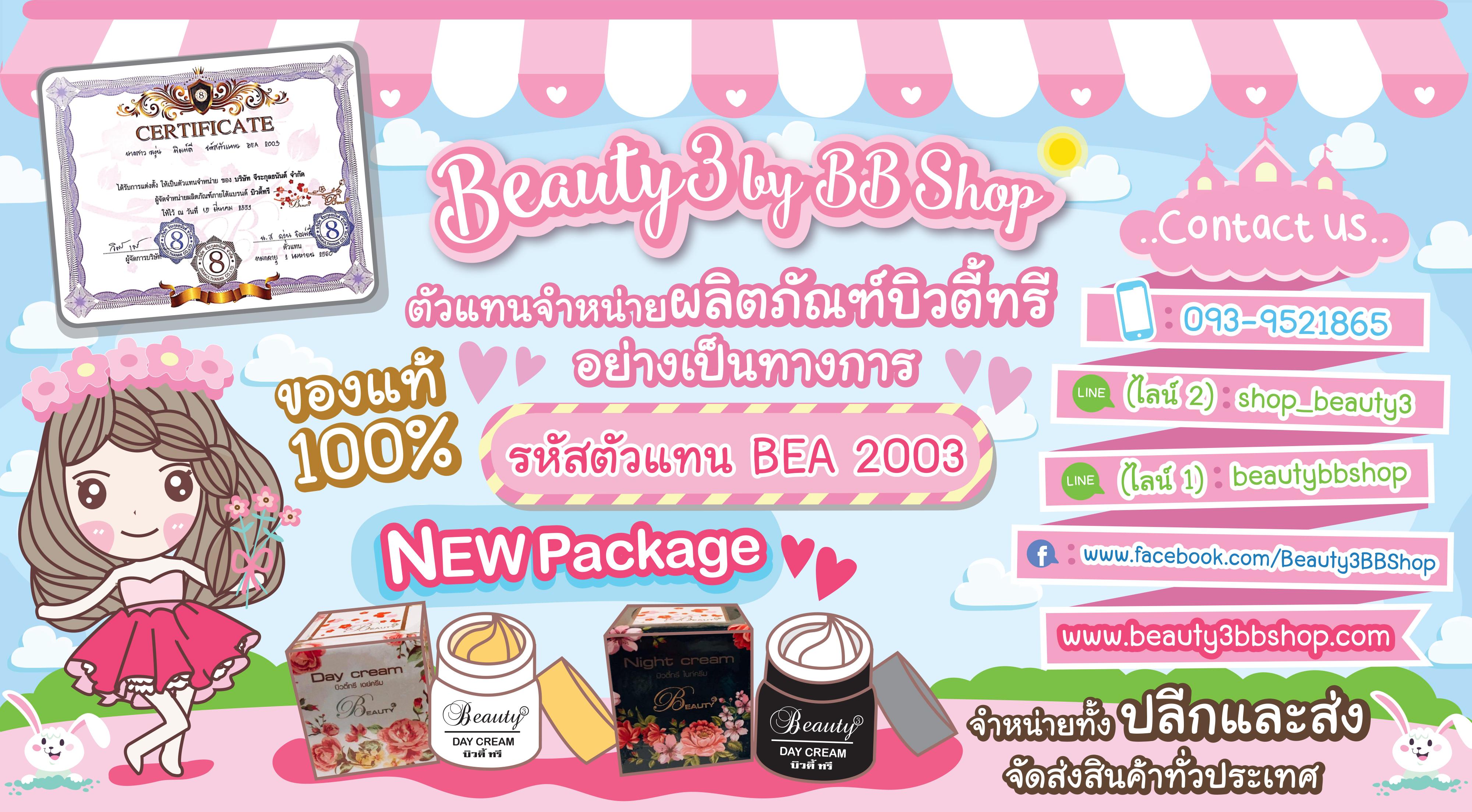 Beauty 3 (ครีมบิวตี้ทรี) By BB Shop