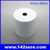 PTH018 10 ม้วน กระดาษความร้อน กระดาษพิมพ์ใบเสร็จ กระดาษเทอร์มอล Thermal Papar กระดาษใบเสร็จ ขนาด3″ 80 mm. เส้นผ่านศูนย์กลาง80 มม. (เกรดAจากจีน)
