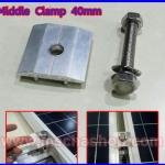 Solar Middle Clamp 40mm ยึดกลางแผงโซล่าเซลล์ อุปกรณ์ติดตั้งแผงโซล่าเซลล์มาตรฐาน ผลิตจากอลูมิเนียมอัลลอยคุณภาพดี