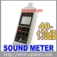 SOU005 เครื่องวัดความดังเสียง NEW Accurate Digital Sound Pressure Level Meter Decibel thumbnail 1
