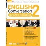 พูดอังกฤษเป็นเร็ว 2