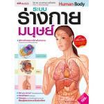 ระบบร่างกายมนุษย์ Human Body ฉบับปรับปรุง