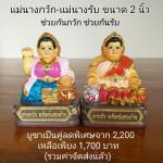 แม่นางกวัก-แม่นางรับ ทรัพย์แสนล้าน ขนาด 2 นิ้ว ช่วยกันกวัก ช่วยกันรับ