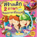 สร้างเด็ก 2 ภาษา ด้วยเพลงภาษาอังกฤษ Traditional Song for Kids (Audio CD)