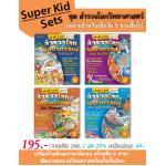 Super Kid Sets ชุด สำรวจโลกวิทยาศาสตร์