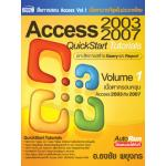 Access 2003-2007 QuickStart Tutorials ชุดที่ 1