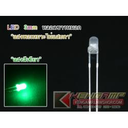 "(100pcs) LED 3mm สีเขียว ""หลอดขาวหมอก"""