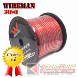 WIREMAN PR-8 สายแบตเตอรี่ทองแดงแท้ ขนาด 8mm