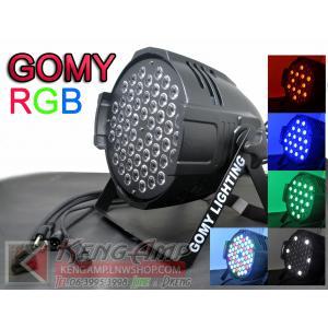 โคมไฟพาร์ GOMY RGB