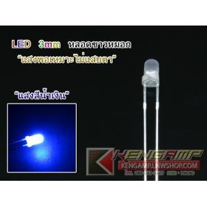 """LED 3mm สีน้ำเงิน """"หลอดขาวหมอก"""" (100pcs)"""