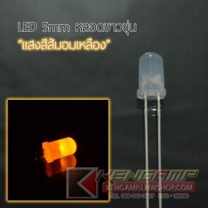 """LED 5mm หลอดขาวขุ่น แสงสี """"ส้มอมเหลือง"""" (100 Pcs)"""