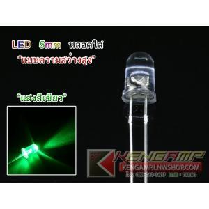 "(100pcs) LED 5mm สีเขียว ""หลอดใส"""