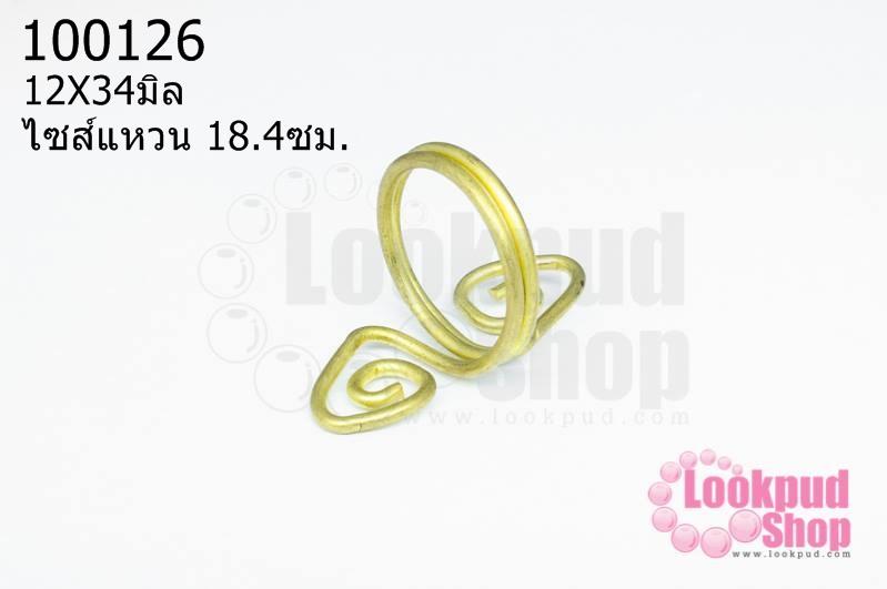 โครงแหวน ทองเหลือง ก้นหอย 3 เหลี่ยม ไซส์แหวน 18.4ซม./เบอร์ 58 ความกว้างของก้นหอย 12X34มิล(1 วง)