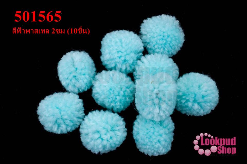 ปอมปอมไหมพรม สีฟ้าพาสเทล 2ซม (10ชิ้น)