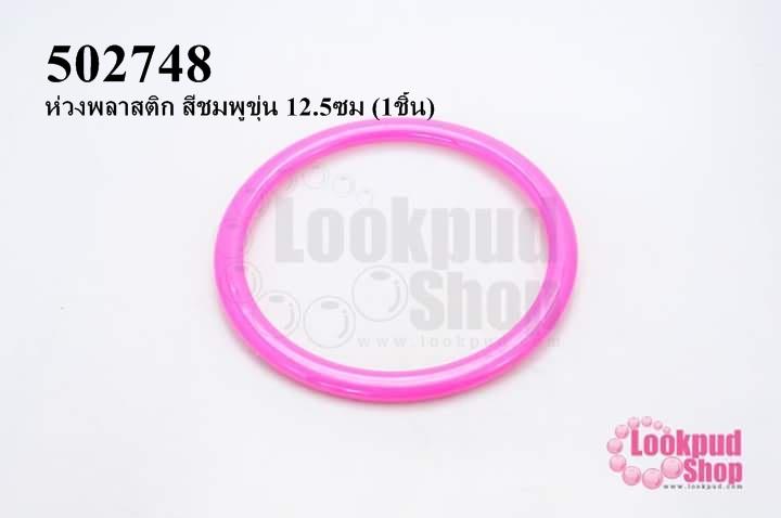 ห่วงพลาสติก สีชมพูขุ่น 12.5ซม (1ชิ้น)