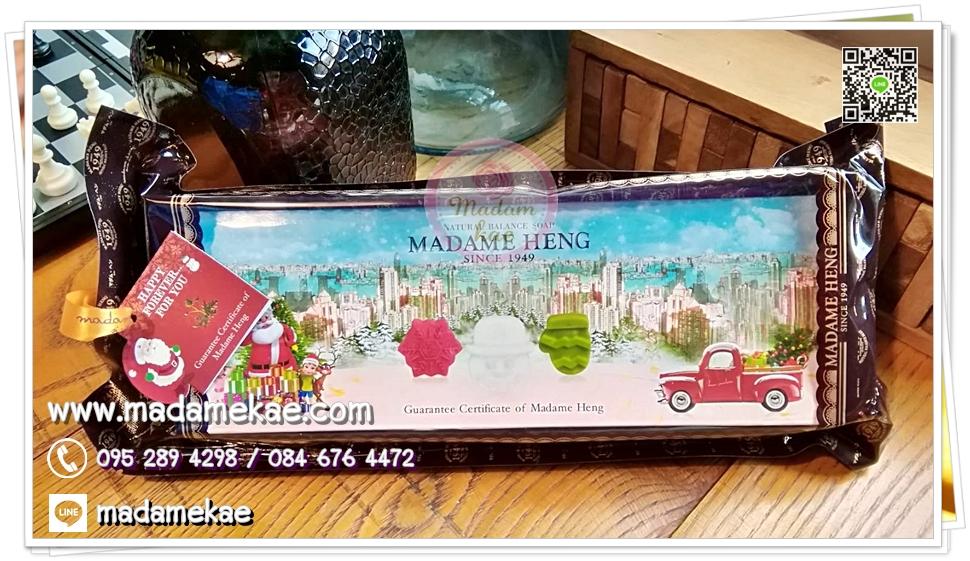 มาดามเฮง กุหลาบ สโนว์ และชาเขียว Set Christmas madame heng