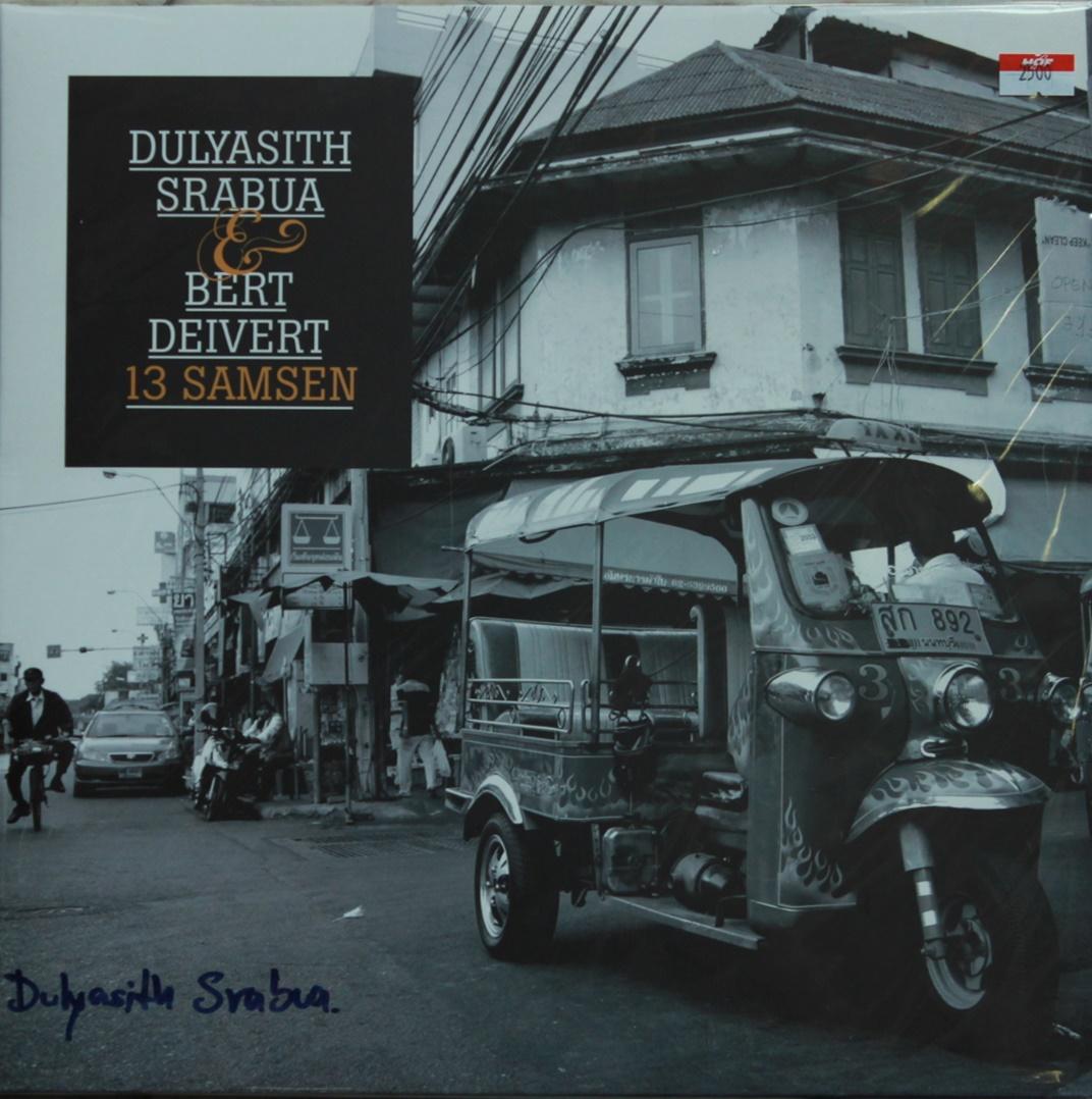แผ่นเสียง LP บางลำภูแบนด์ - 13 Samsan * New