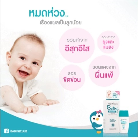 Babini Whitee Gel ราคา