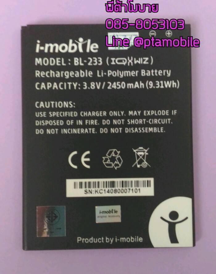 แบตเตอรี่ ไอโมบายIQX WIZ แท้ศูนย์ BL-233 (i-mobile IQX WIZ)