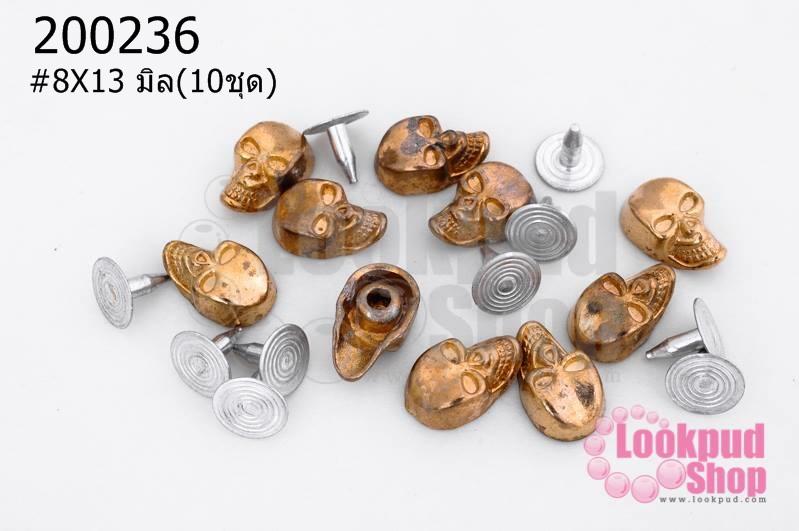 หมุดปักติดเสื้อ หัวกะโหลก สีทอง 8X13 มิล(10ชุด)