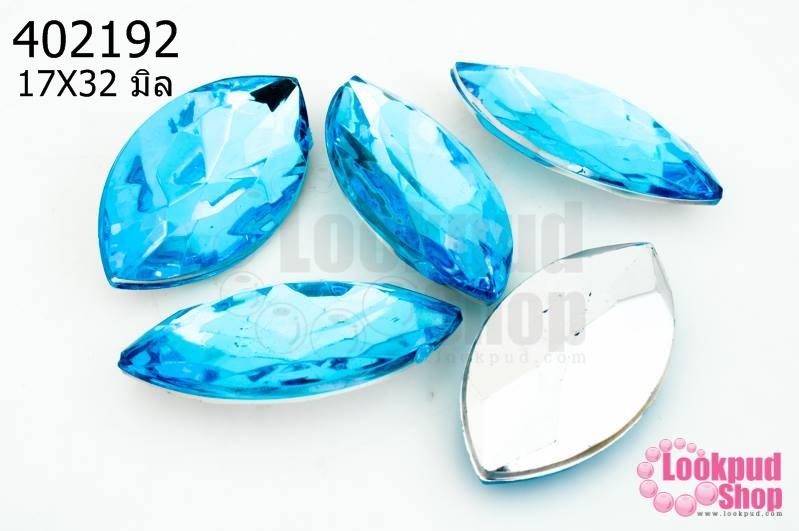 เพชรแต่ง ทรงรี สีฟ้า ไม่มีรู 17X32มิล(1ชิ้น)