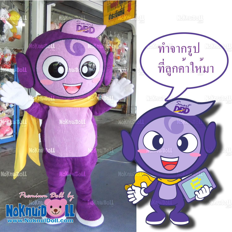 มาสคอทตุ๊กตา (สวมใส่คน) DBD(กรมพัฒนาธุรกิจการค้า) 2555 สำเนา