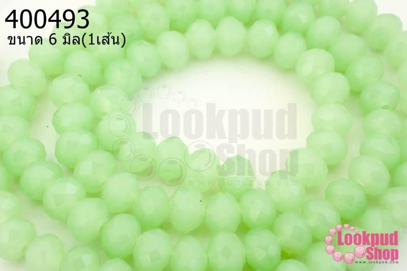 คริสตัลจีน ทรงซาลาเปา สีเขียวใสขุ่น 6มิล(1เส้น)