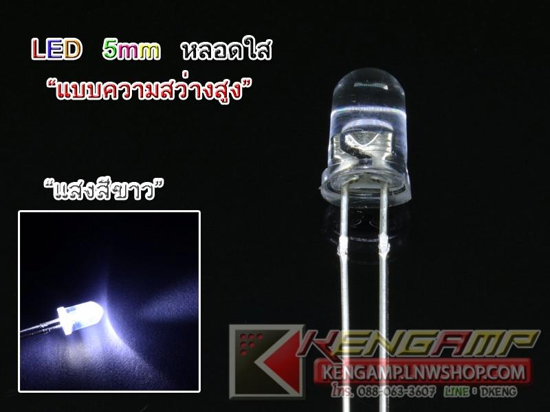 "LED 5mm สีขาว ""หลอดใส"" (100pcs)"