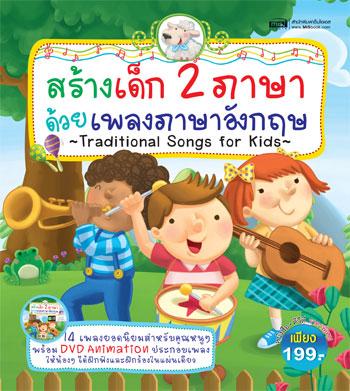 สร้างเด็ก 2 ภาษา ด้วยเพลงภาษาอังกฤษ Traditional Song for Kids