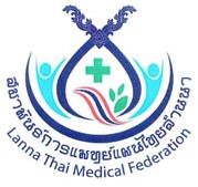 สมาชิกประเภทสามัญสมาพันธ์การแพทย์แผนไทยล้านนาประจำปีพุทธศักราช ๒๕๕๔ – ๒๕๕๕
