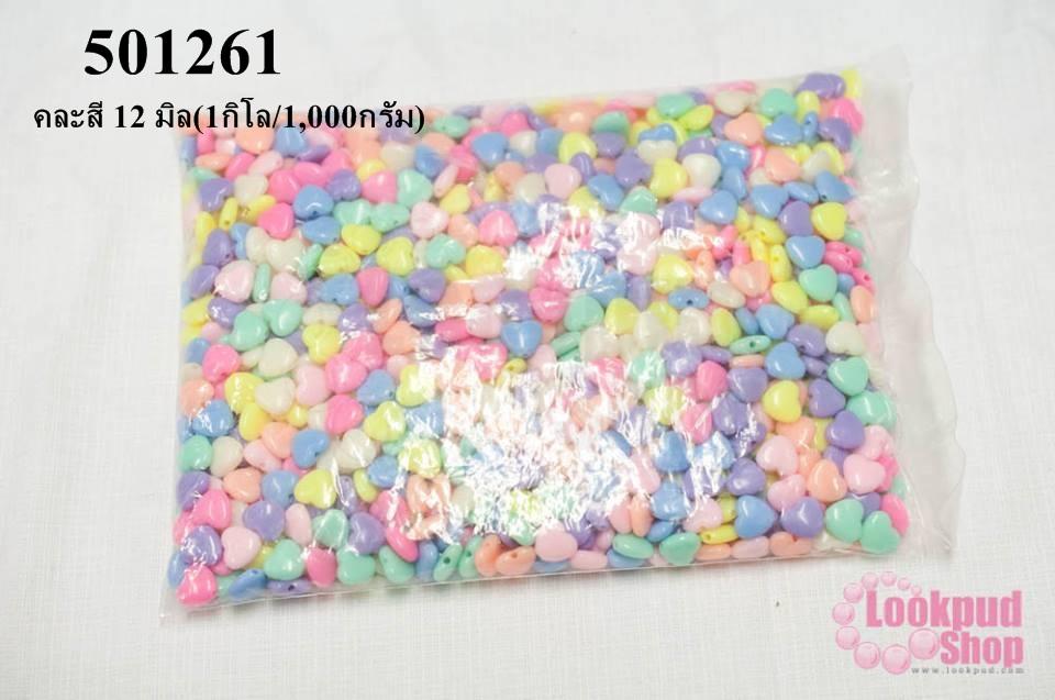 ลูกปัดพลาสติก สีพาลเทล หัวใจ คละสี 12 มิล(1กิโล/1,000กรัม)