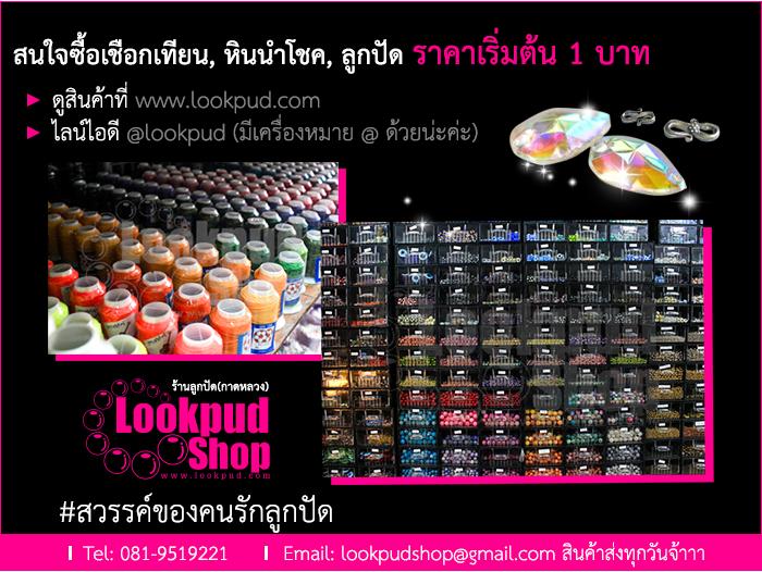 สนใจซื้อเชือกเทียน, หินนำโชค, ลูกปัด ราคาเริ่มต้น 1 บาท ดูสินค้าที่ www.lookpud.com ไลน์ไอดี @lookpud (มีเครื่องหมาย @ ด้วยน่ะค่ะ) #สวรรค์ของคนรักลูกปัด Tel: 081-9519221 Email: lookpudshop@gmail.com สินค้าส่งทุกวันจ้าาา ร้านลูกปัด(กาดหลวง)