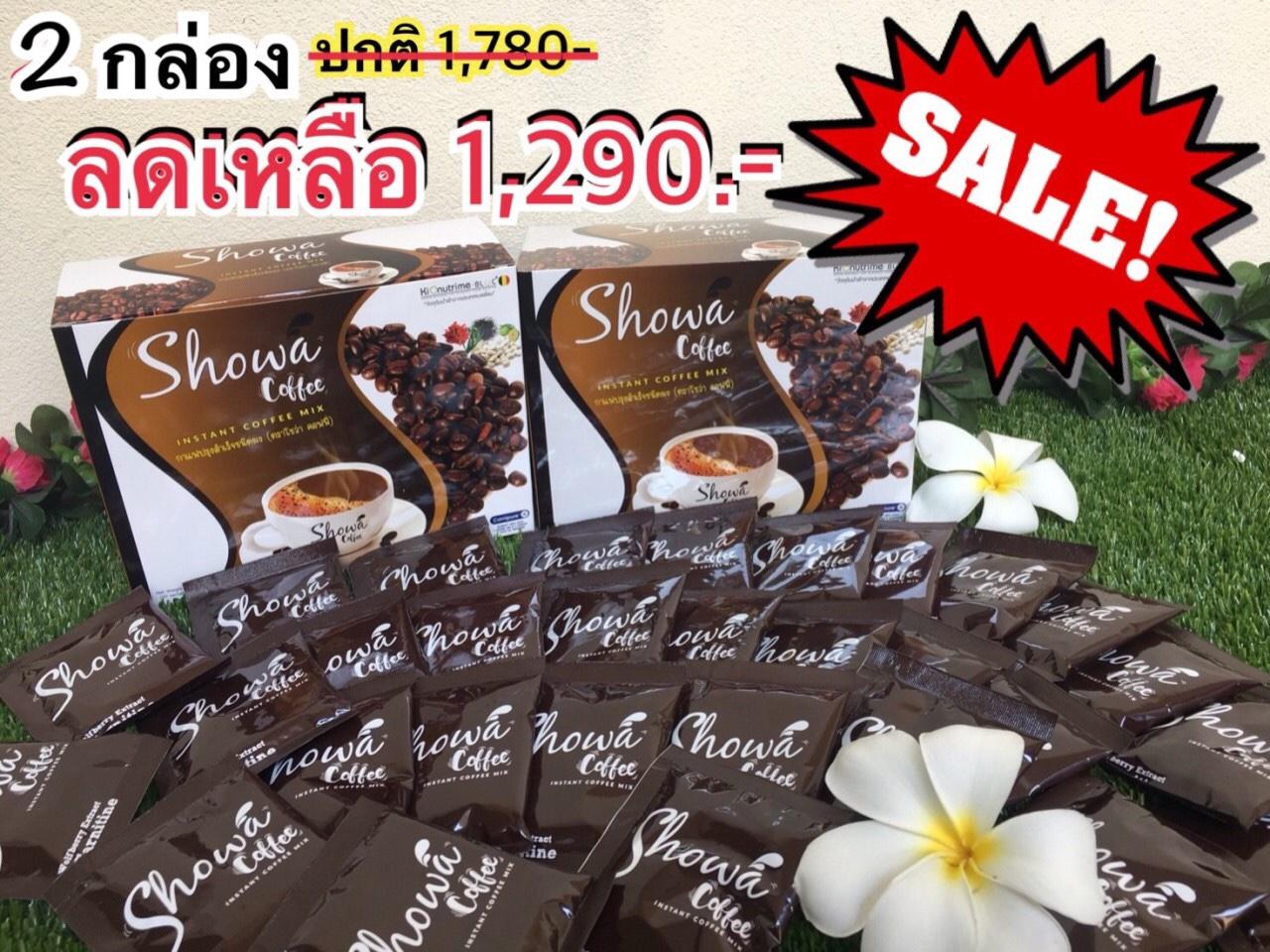 Showa Coffee กาแฟลดน้ำหนัก โปร 2 กล่อง [จัดส่งฟรี EMS ]