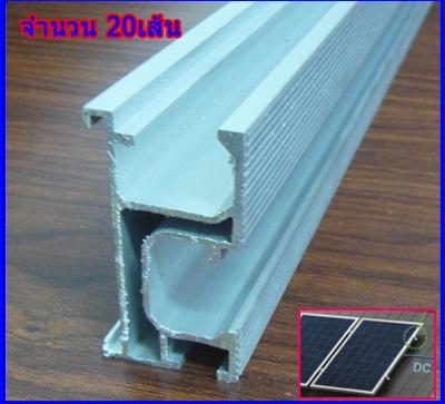 solar Alu Standard Rail 4.2m รางยึดแผงโซล่าเซลล์ อุปกรณ์ติดตั้งแผงโซล่าเซลล์มาตรฐานสากล ผลิตจากอลูมิเนียมอัลลอยคุณภาพดี รางยาว 4.20เมตร จำนวน20เส้น