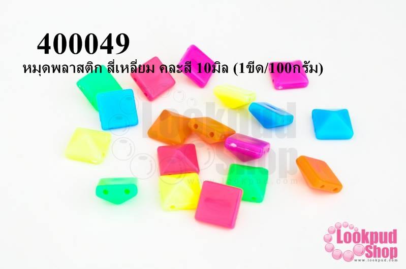 หมุดพลาสติก สี่เหลี่ยม คละสี 10มิล (1ขีด/100กรัม)