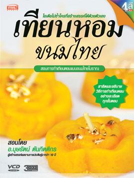 ทำเทียนหอม เป็นขนมไทย