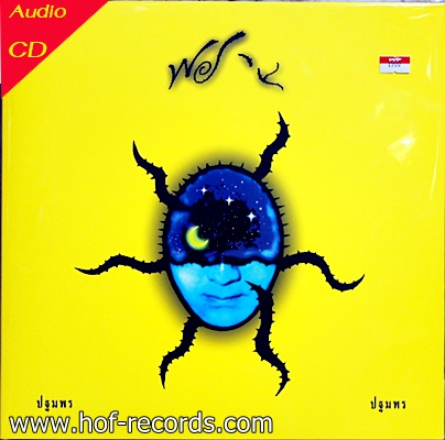 CD พราย ปฐมพร 2 CD * new