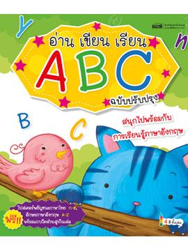 อ่าน เขียน เรียน A B C ฉบับปรับปรุง