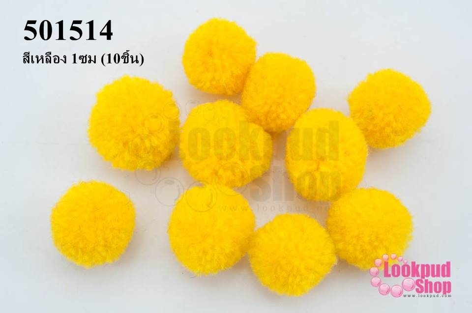 ปอมปอมไหมพรม สีเหลือง 1ซม (10ชิ้น)