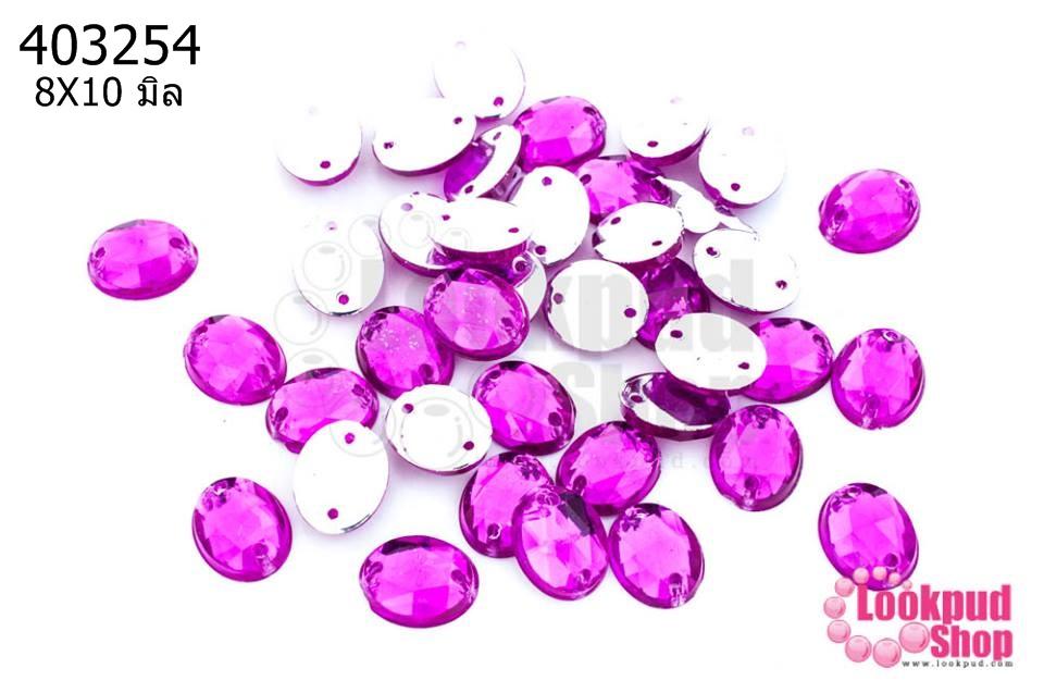 เพชรแต่ง ทรงรี สีม่วง มีรู 8X10มิล(20ชิ้น)