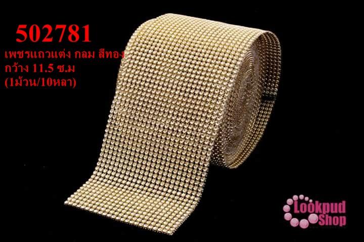 เพชรแถวแต่ง กลม สีทอง กว้าง 11.5 ซ.ม (1ม้วน/10หลา)