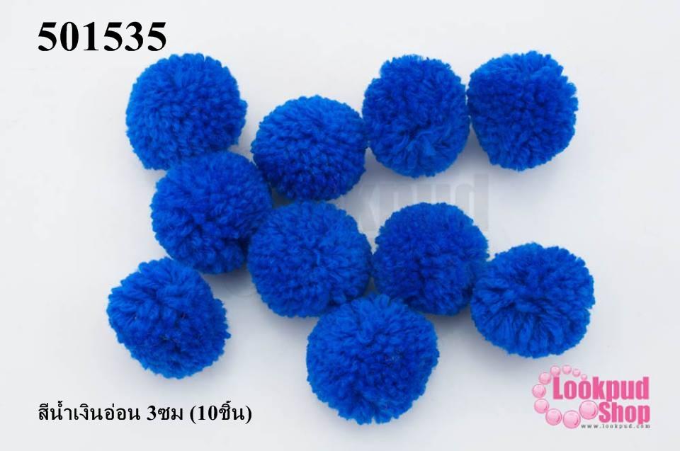 ปอมปอมไหมพรม สีน้ำเงินอ่อน 3ซม (10ชิ้น)
