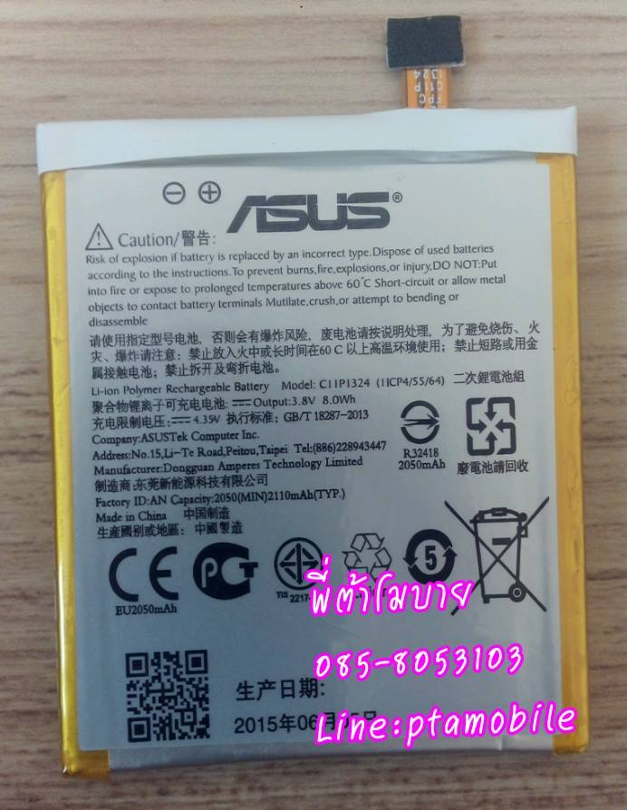 แบตเตอรี่ ASUS Zenfone5