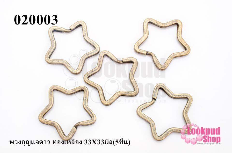 พวงกุญแจดาว ทองเหลือง 33X33มิล(5ชิ้น)