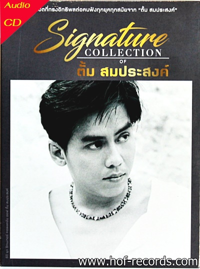 Cd ตั้ม สมประสงค์ - Signature collection * new