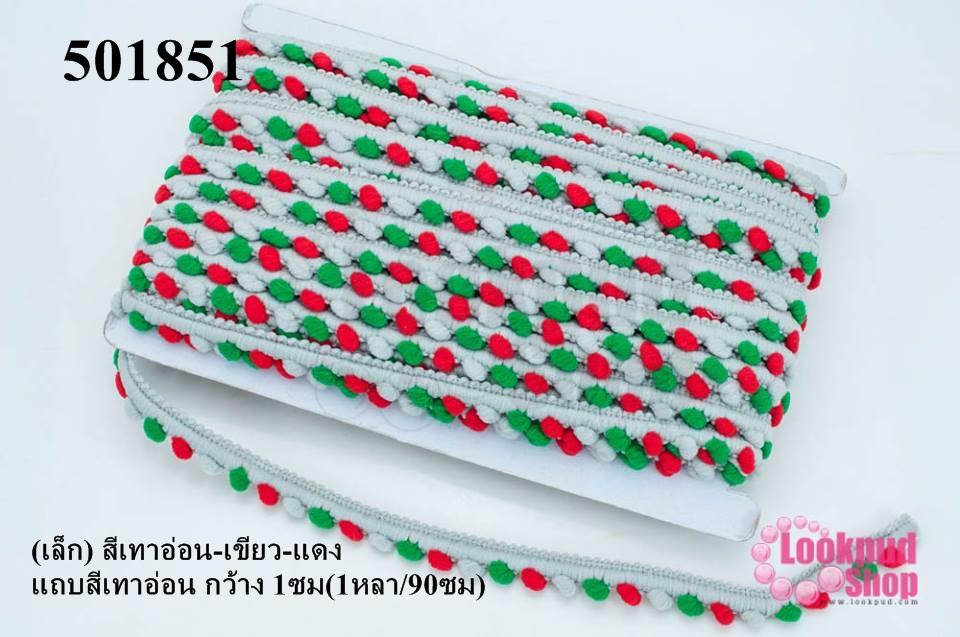 ปอมเส้นยาว (เล็ก) สีเทาอ่อน-เขียว-แดง แถบสีเทาอ่อน กว้าง 1ซม(1หลา/90ซม)