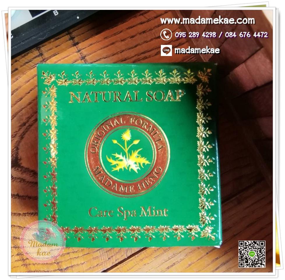 สบู่กลิ่นมิ้น มาดามเฮง Set Natural Balance care spa soap Mint มาดามเฮง