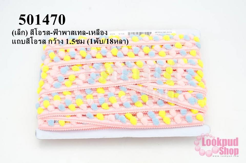 ปอมเส้นยาว (เล็ก) สีโอรส-ฟ้าพาสเทล-เหลือง แถบสีโอรส กว้าง 1.5ซม (1พับ/18หลา)