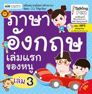 ภาษาอังกฤษเล่มแรกของหนู เล่ม 3