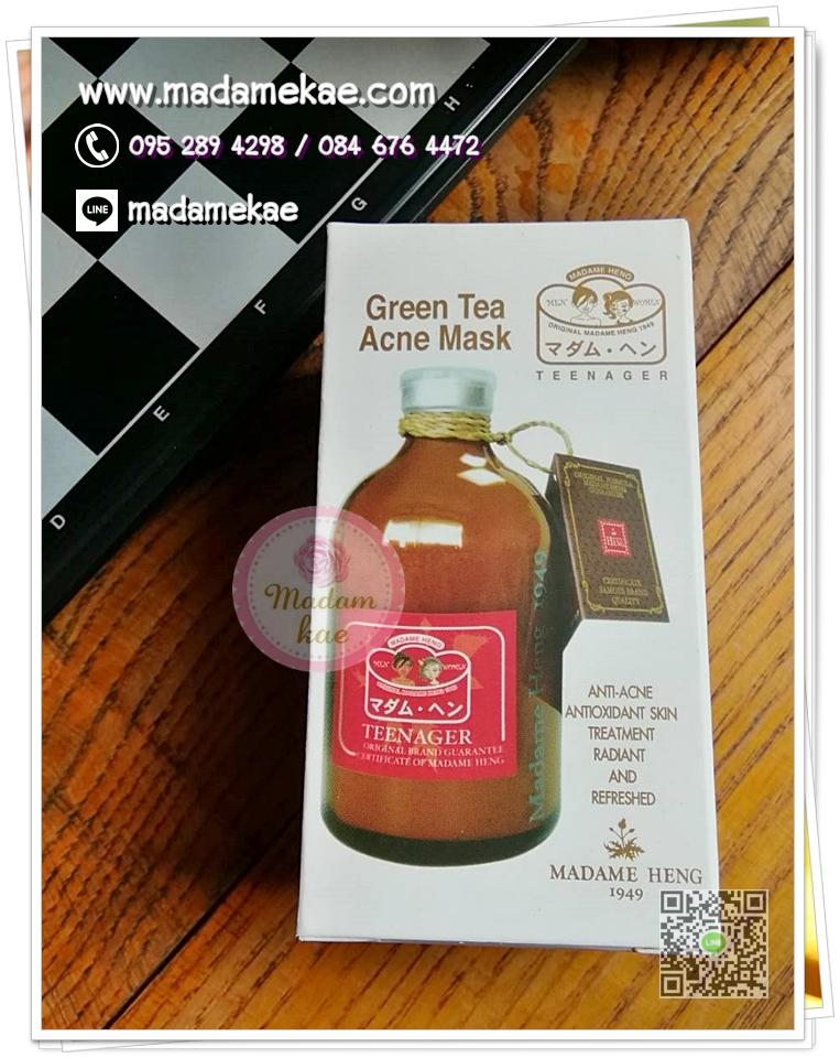 กรีนที ผงพอกหน้าชาเขียว มาดามเฮง Green tea acne mask มาดามเฮง